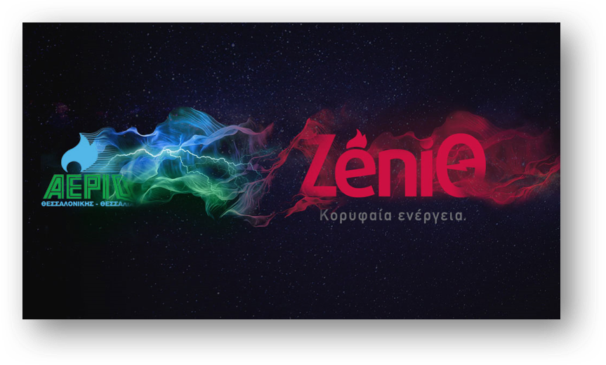 Η ZeniΘ πρώτος πάροχος αερίου και ρεύματος σε όλη την Ελλάδα